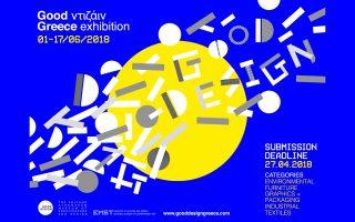 good-ntizain-greece-exhibition-2018-1-17-ioynioy-20180