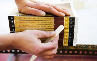 Στις εκδόσεις Gutenberg τα βιβλία τυπώνονται μεν σε μηχανές, αλλά «ντύνονται» στο χέρι. (Φωτογραφίες: Bαγγέλης Ζαβός)