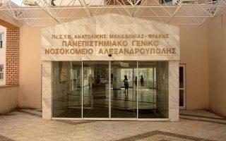 omogenis-dorise-anonymos-ena-ekat-eyro-sto-nosokomeio-alexandroypolis0