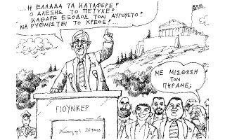 skitso-toy-andrea-petroylaki-27-04-180