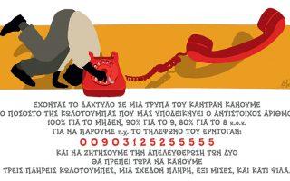 skitso-toy-dimitri-chantzopoyloy-05-04-180