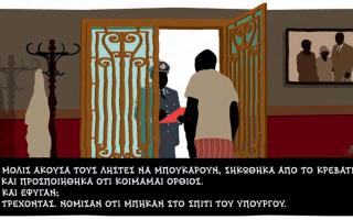 skitso-toy-dimitri-chantzopoyloy-04-04-180