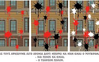 skitso-toy-dimitri-chantzopoyloy-24-04-180