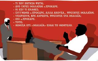skitso-toy-dimitri-chantzopoyloy-25-04-180