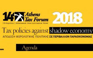 to-athens-tax-forum-2018-sto-epikentro-ton-exelixeon0