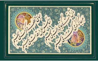 Ποίημα του Σααντί Σιραζί (1210-1291/92) σε γραφή νασταλίκ.