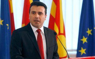 Ο πρωθυπουργός της ΠΓΔΜ Ζόραν Ζάεφ.