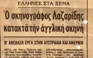 i-axiokratia-stin-ellada-i-periptosi-stefanoy-lazaridi0