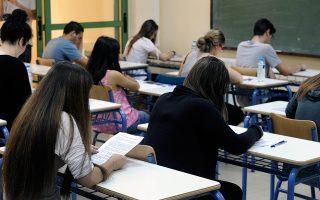 Mε πρόσφατο νόμο είχε μειωθεί ο αριθμός των μαθημάτων στα οποία οι μαθητές του λυκείου εξετάζονται γραπτώς.