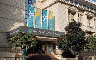 Οπως επισημαίνει η Suddeutsche Zeitung, «η κυπριακή κυβέρνηση έδωσε 2,5 δισ. ευρώ για να εξακολουθήσει ο Συνεργατισμός να λειτουργεί και να μπορεί να εκταμιεύει χρήματα».
