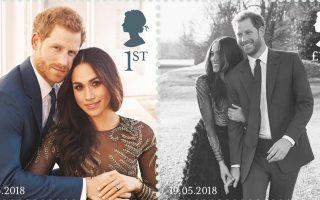 Ευτυχισμένοι ο πρίγκιπας Χάρι και η Μέγκαν Μαρκλ απεικονίζο-νται σε γραμματόσημα που κυκλοφόρησαν επ' ευκαιρία του αυριανού γάμου τους.