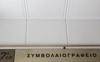 adika-stochos-oi-symvolaiografoi0
