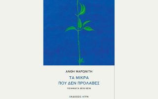 ta-mikra-poy-de-soy-diavasa-kale-moy-amp-82300