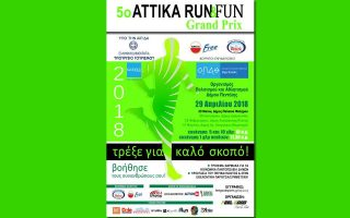 d-agonas-5o-attika-run-amp-038-fun-melissia-penteli0