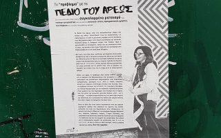 apeiloyn-xana-katoikoys-toy-pedioy-toy-areos0