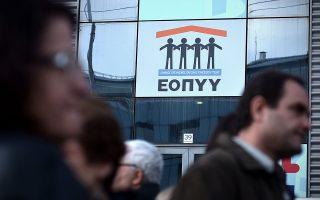 Μέλη του φαρμακευτικού συλλόγου Αττικής βρίσκονται μπροστά από τα γραφεία του ΕΟΠΠΥ κατά την διάρκεια διαμαρτυρίας. Αθήνα,Τρίτη 27 Νοεμβρίου 2012 ΑΠΕ-ΜΠΕ/ΑΠΕ-ΜΠΕ/ΦΩΤΗΣ ΠΛΕΓΑΣ Γ.