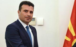 zaef-h-makedonia-toy-ilinten-einai-parelthon0