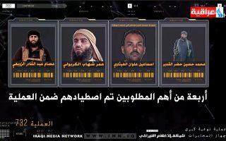 Φωτογραφία από σχετικό δημοσίευμα των New York Times. Πρόκειται για στιγμιότυπο από την ιρανική κρατική τηλεόραση, η οποία δίνει στο φως της δημοσιότητας τις φωτογραφίες τεσσάρων εκ των πέντε συλληφθέντων.