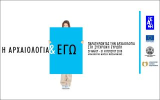 egkainia-tis-periodikis-ekthesis-i-archaiologia-amp-038-ego0