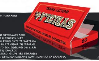 skitso-toy-dimitri-chantzopoyloy-12-05-180