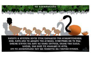 skitso-toy-dimitri-chantzopoyloy-22-05-180