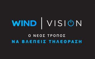 se-rythmoys-final-four-i-wind-vision0