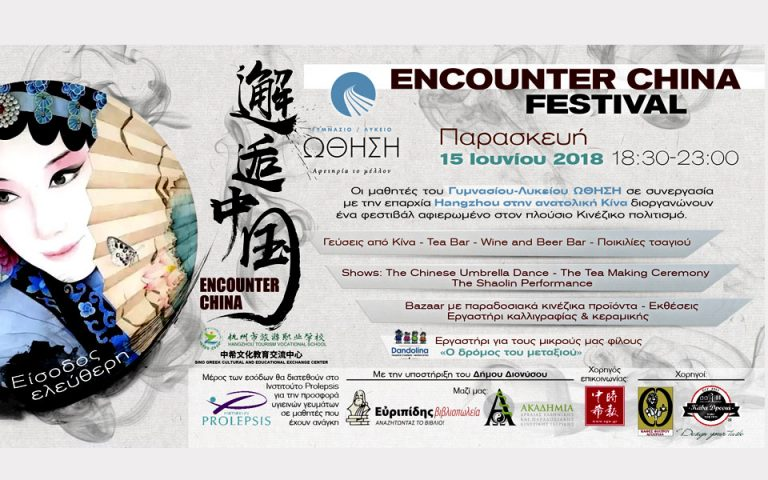 Encounter China Festival