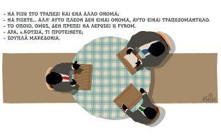 skitso-toy-dimitri-chantzopoyloy-25-05-180