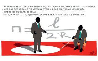 skitso-toy-dimitri-chantzopoyloy-15-05-180