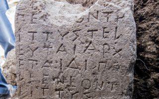 Η ενεπίγραφη στήλη βρέθηκε στις ανασκαφές του Πειραιά.