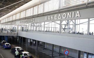 Ολοκληρώθηκε η αδειοδότηση του επενδυτικού προγράμματος και μετά την καλοκαιρινή σεζόν ξεκινούν όλα τα βασικά έργα ανάπτυξης νέων υποδομών στα 14 περιφερειακά αεροδρόμια.
