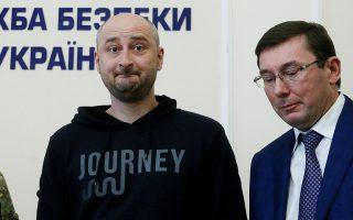 Ο Ρώσος δημοσιογράφος Αρκάντι Μπάμπτσενκο (αριστερά) με τον γενικό εισαγγελέα της Ουκρανίας Γιούρι Λουτσένκο, κατά τη διάρκεια συνέντευξης Τύπου μετά την... ανάστασή του.