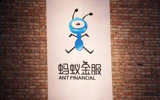 Η Ant Financial αναμένει το 65% των εσόδων της από υπηρεσίες προς εταιρείες, όπως η τεχνολογική υποστήριξη τραπεζών και η παροχή υπηρεσιών για την προστασία από κυβερνοεπιθέσεις.