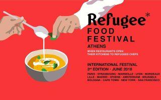 xekinaei-ayrio-to-festival-mageirikis-prosfygon-stin-athina0