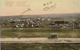 Γαλλικός καταυλισμός στη Θεσσαλονίκη. Φωτογραφία τραβηγμένη στις 21 Ιουλίου του 1917.