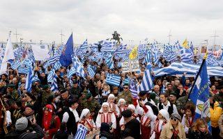 Το πολιτικό έδαφος ήδη μετακινείται στη Θεσσαλονίκη και στην υπόλοιπη Μακεδονία και ο κ. Τσίπρας δεν είναι πολιτικά αφελής για να πιστεύει ότι οι Μακεδόνες έπαθαν πατριωτική αμνησία και εύκολα θα αποδεχθούν μοιρολατρικά τη νομοτέλεια της «Βόρειας Μακεδονίας».