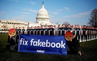 Διαμαρτυρία κατά του Facebook στην Ουάσιγκτον. Οι εξελίξεις στο Διαδίκτυο έχουν προκαλέσει παγκόσμια συζήτηση για την προστασία των χρηστών από την παραπληροφόρηση ή την προστασία προσωπικών τους δεδομένων κ.λπ.