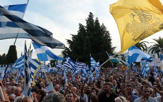 Η πίεση της κοινής γνώμης σε Αθήνα και Σκόπια αποτελεί παράμετρο της διαπραγμάτευσης. Στιγμιότυπο από το πρόσφατο συλλαλητήριο στην Καβάλα.
