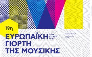19i-eyropaiki-giorti-tis-moysikis-21-24-ioynioy-20180
