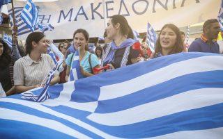 ΣυλλαλητήριΟ υπέρ της ελληνικότητας της Μακεδονίας, στην πόλη της Πέλλας. Τετάρτη 6/6/2018.(MotionTeam/ΒΕΡΒΕΡΙΔΗΣ ΒΑΣΙΛΗΣ)