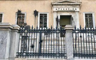 Το «Αρσάκειο», το ιστορικό κτίριο όπου στεγάζεται το ΣτΕ.