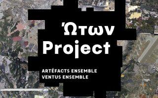 Οι ήχοι της πόλης γίνονται μουσική στο Ωτων Project, στην ΑΣΚΤ.