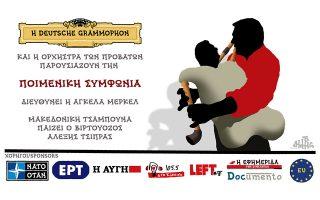 skitso-toy-dimitri-chantzopoyloy-17-06-180