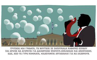 skitso-toy-dimitri-chantzopoyloy-01-07-180