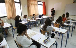 Οι μαθητές της Γ΄ Λυκείου θα αποκτούν το απολυτήριό τους με εξετάσεις σε τέσσερα πανελλαδικά μαθήματα όπως και σήμερα.