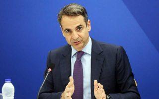 Ο πρόεδρος της Ν.Δ. Κυριάκος Μητσοτάκης θα μιλήσει αύριο στον Σύνδεσμο Εξαγωγέων Βορείου Ελλάδος.