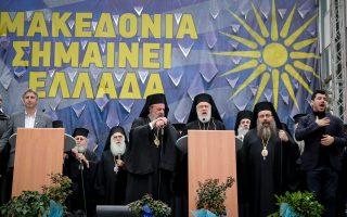 Η θέση της ΔΙΣ για το θέμα των Σκοπίων αναγνώσθηκε από τον μητροπολίτη Σύρου, Τήνου και Μυκόνου κ. Δωρόθεο στις 4/2 στο συλλαλητήριο της Αθήνας.