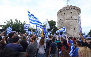 Πολίτες συμμετέχουν στη συγκέντρωση και πορεία διαμαρτυρίας για τη Μακεδονία στη Θεσσαλονίκη, την Κυριακή 24 Ιουνίου 2018, στην πλατεία Λευκού Πύργου. ΑΠΕ ΜΠΕ/PIXEL/STR