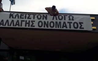 Στιγμιότυπο από το βίντεο που παρατίθεται από το athensmagazine.gr με την ανάρτηση του σχετικού πανό στην πρόσοψη του κτιρίου του δημαρχείου Εδεσσας.
