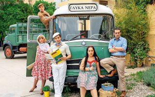Με αέρα παλιού ελληνικού κινηματογράφου, το θεατρικό «Κούρσα Γκρέκα» ανασκαλεύει τις απαρχές της ελληνικής αυτοκινητοβιομηχανίας.